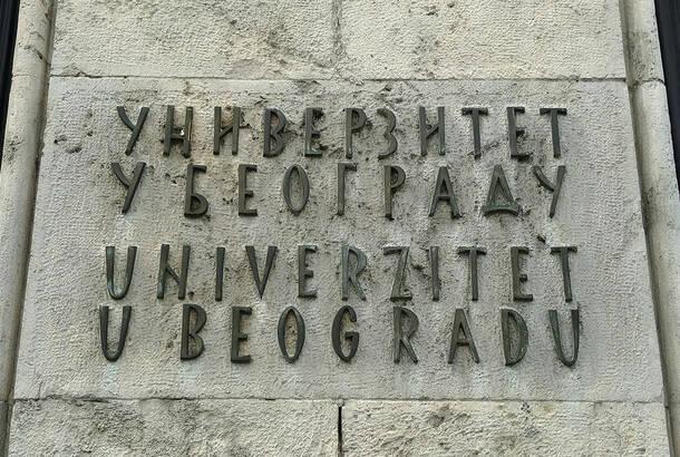 Savet Univerziteta u Beogradu: Odbijen prigovor Matematičkog fakulteta, dva kandidata za rektora