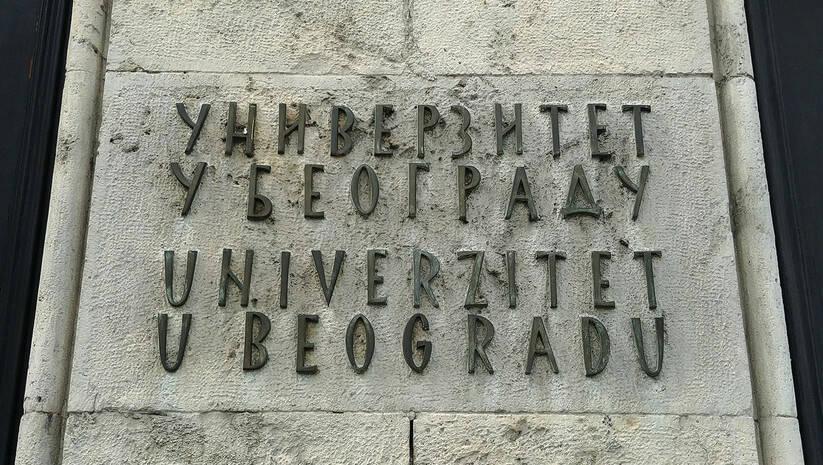 Rektorat Univerziteta u Beogradu Foto: Srđan Ilić
