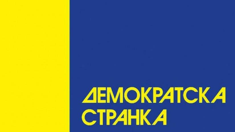 Demokratska stranka, logo / Foto: ds.org.rs